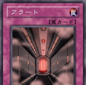 Alert-JP-Anime-GX.png