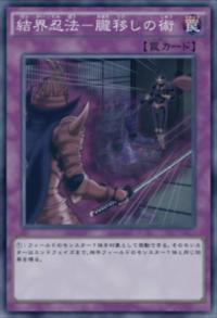 BarrierNinjitsuArtofTranscription-JP-Anime-AV.png