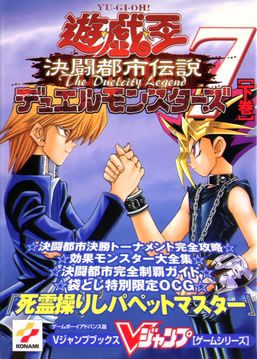 Yu-Gi-Oh! Duel Monsters 7: The Duelcity Legend Game Guide 2 promotional card