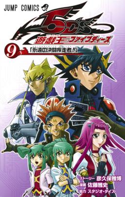Yu-Gi-Oh! 5D's Volume 9