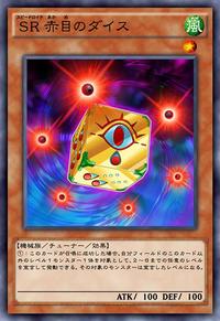 SpeedroidRedEyedDice-JP-Anime-AV.png