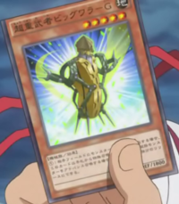 SuperheavySamuraiBigWaraji-JP-Anime-AV.png