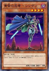 TwilightNinjaShingetsu-JP-Anime-AV.png