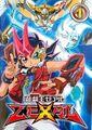 ZEXAL DVD 1.jpg