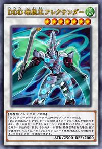 DDDGustKingAlexander-JP-Anime-AV.png