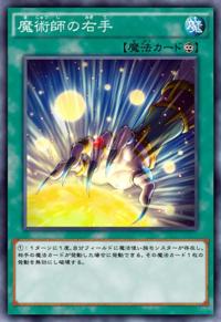 MagiciansRightHand-JP-Anime-AV.png