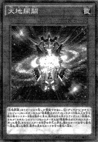 BeginningofHeavenandEarth-JP-Manga-OS.png