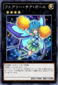 FairyCheerGirl-JP-Anime-AV.png