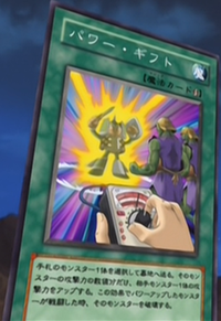 PowerGift-JP-Anime-GX.png