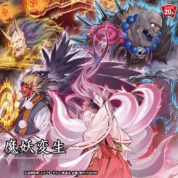 "The transformation of the ""Mayakashi"" monsters in the artwork of ""Mayakashi Metamorphosis"""