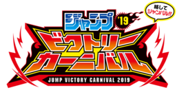 Jump Victory Carnival 2019 promotional card