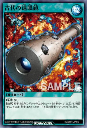 AncientTelescope-RDB001-JP-OP.png