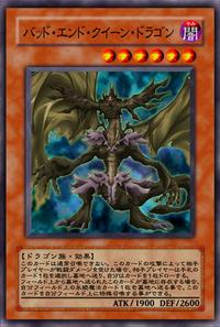 DragonQueenofTragicEndings-JP-Anime-5D.png