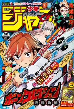 Weekly Shōnen Jump 2020, Issue 21-22