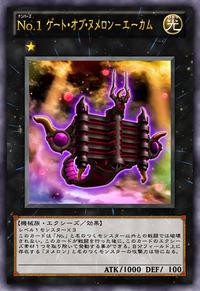 Number1NumeronGateEkam-JP-Anime-ZX.png