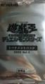20TP-BoosterJP-Vol2.png