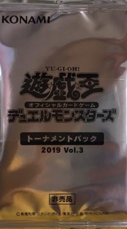 Tournament Pack 2019 Vol.3