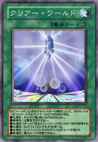 ClearWorld-JP-Anime-GX.png