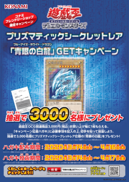 "Prismatic Secret Rare ""Blue-Eyes White Dragon"" GET Campaign"