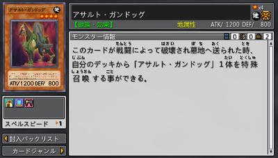 AssaultDog-TF06-JP-VG-info.png