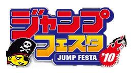 Jump Festa 2010 - Promotion Pack