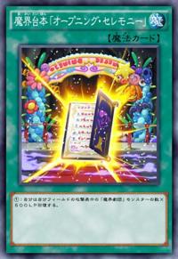 AbyssScriptOpeningCeremony-JP-Anime-AV.png