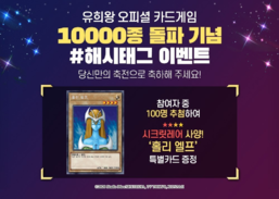 Surpassing 10000 Cards Commemorative Hashtag Event