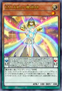 PerformapalFiveRainbowMagician-JP-Anime-AV.png
