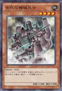 AncientGearSoldier-JP-Anime-AV.png
