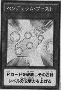 PendulumBoost-JP-Manga-DY.png