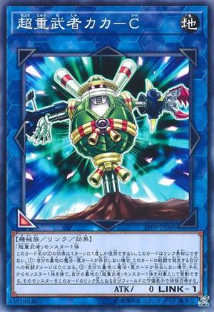 SuperheavySamuraiScarecrow-19PP-JP-C.png