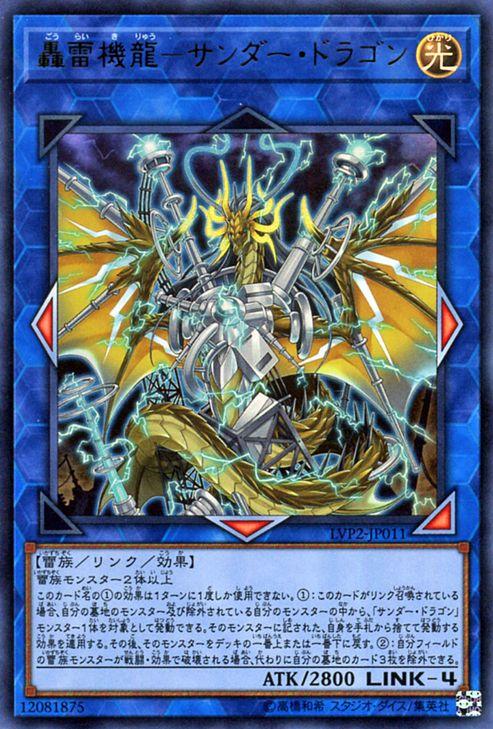 Deck thunder dragon