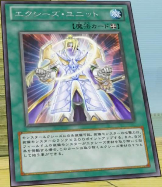 Xyz Unit (anime)