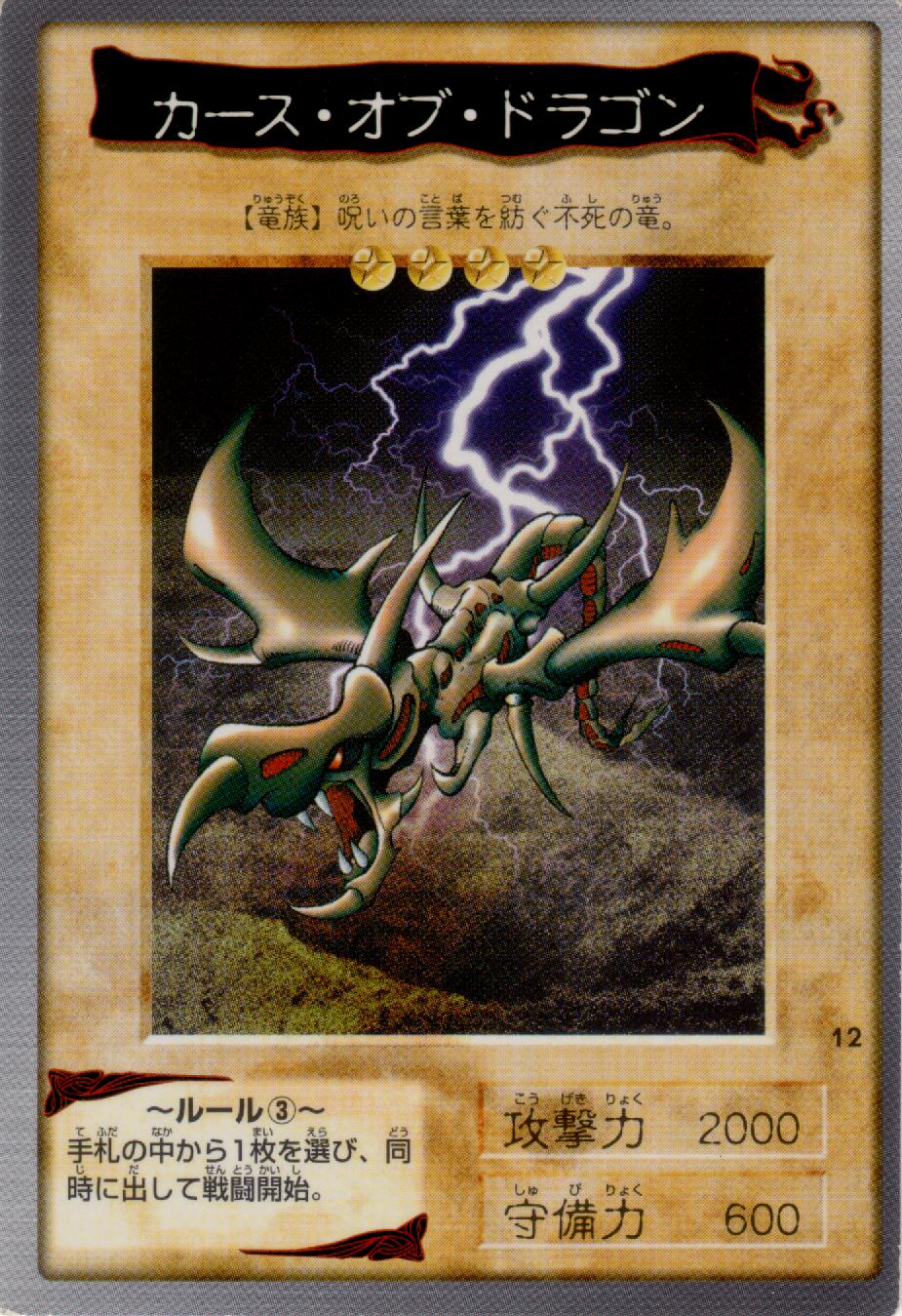 Gizmek Makami, the Ferocious Fanged Fortress - Yugipedia